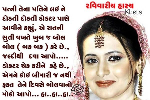 Gujarati Jokes – Patni Ne Diwase Bolwano Moko Aapo