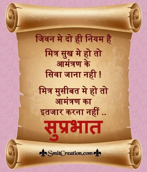 Suprabhat Jivan Par Suvichar