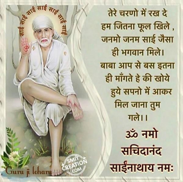 Om Namo Sachidanand Sainathay Namah