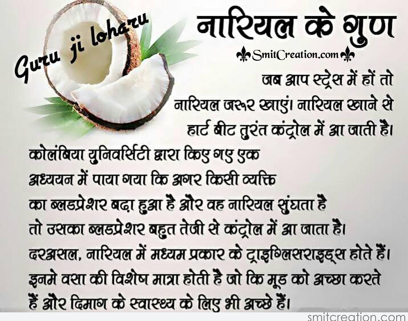 Aarogya Quotes