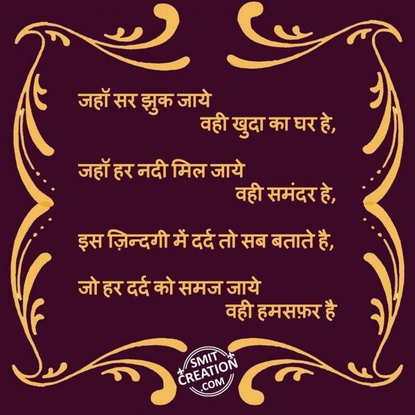 Jaha Sar Zuk Jaye…!
