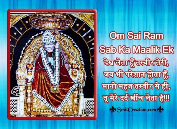 Om Sai Ram Sab Ka Maalik Ek