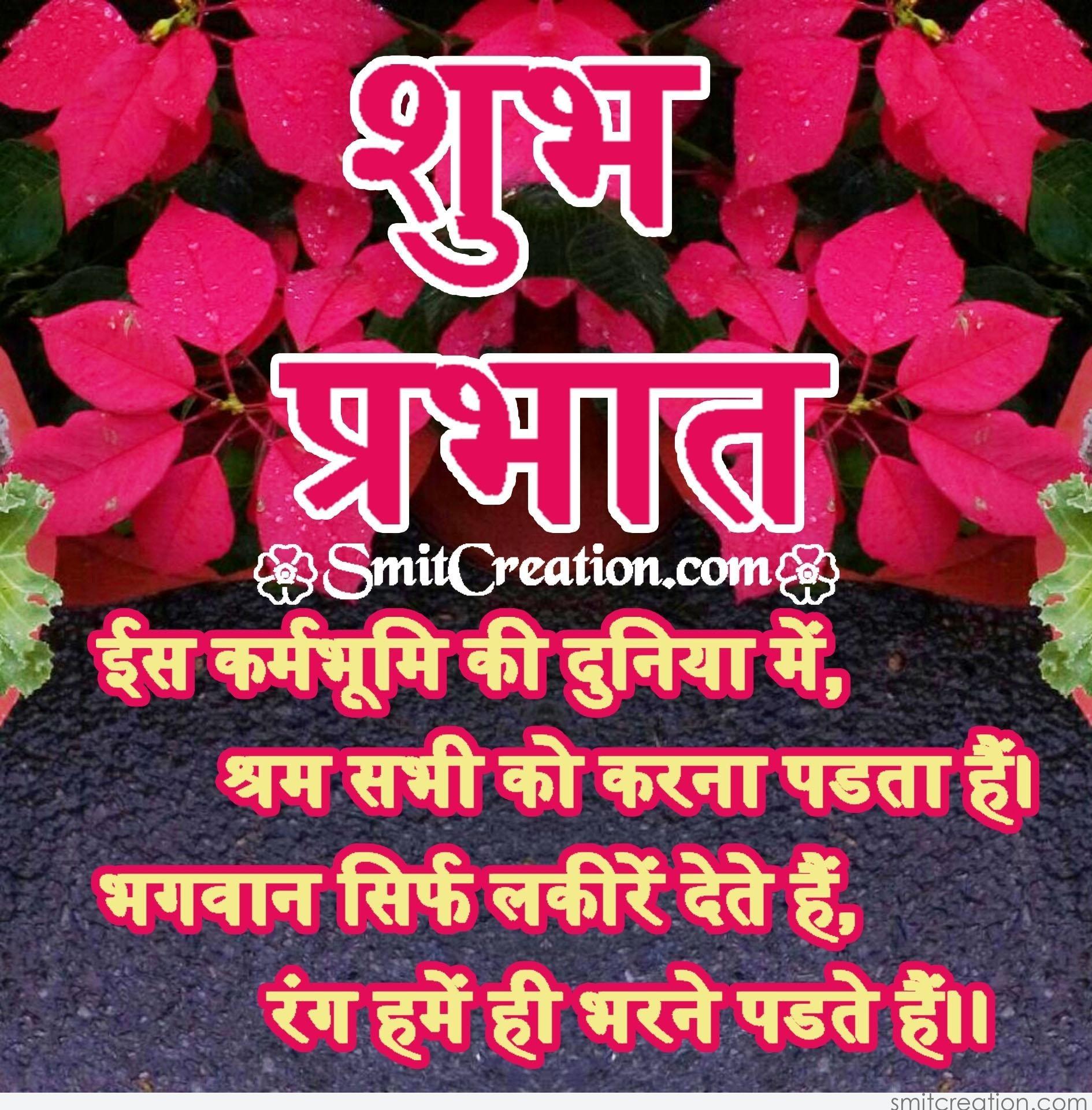 Marathi Good-Morning pics images & wallpaper for facebook