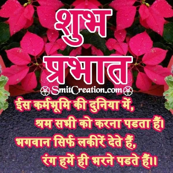 Shubh Prabhat Karm Suvichar