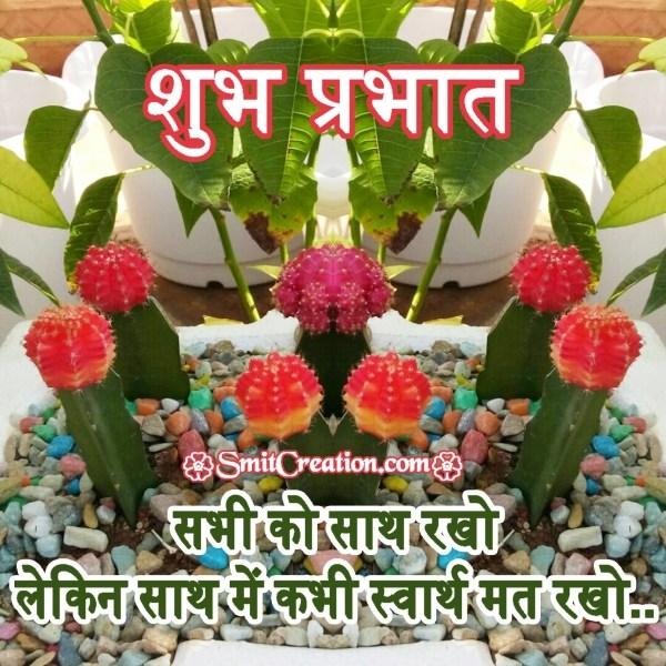 Shubh Prabhat Sabhi Ko Sath Rakho