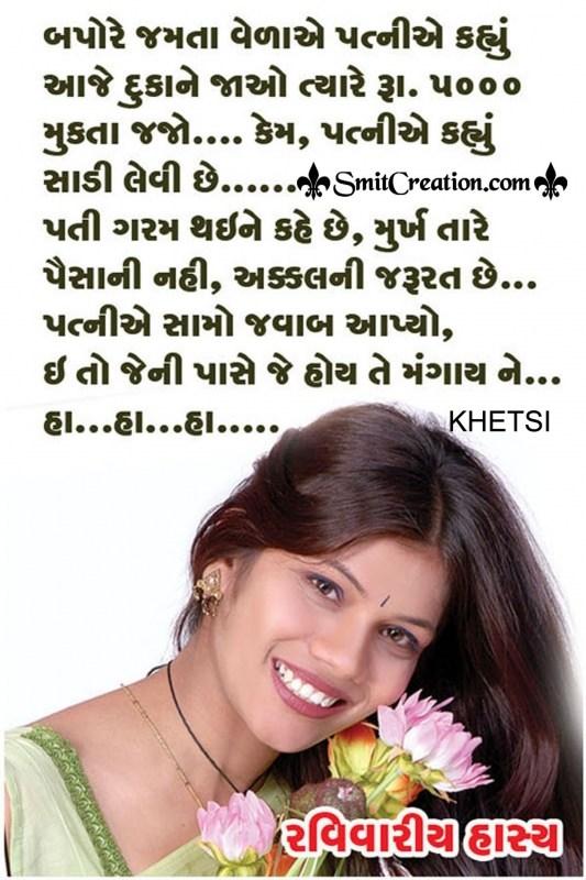Gujarati Jokes – Patni no Samo Jawab