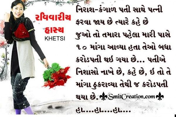 Gujarati Jokes – Manga Thukravya Etle Karodpati
