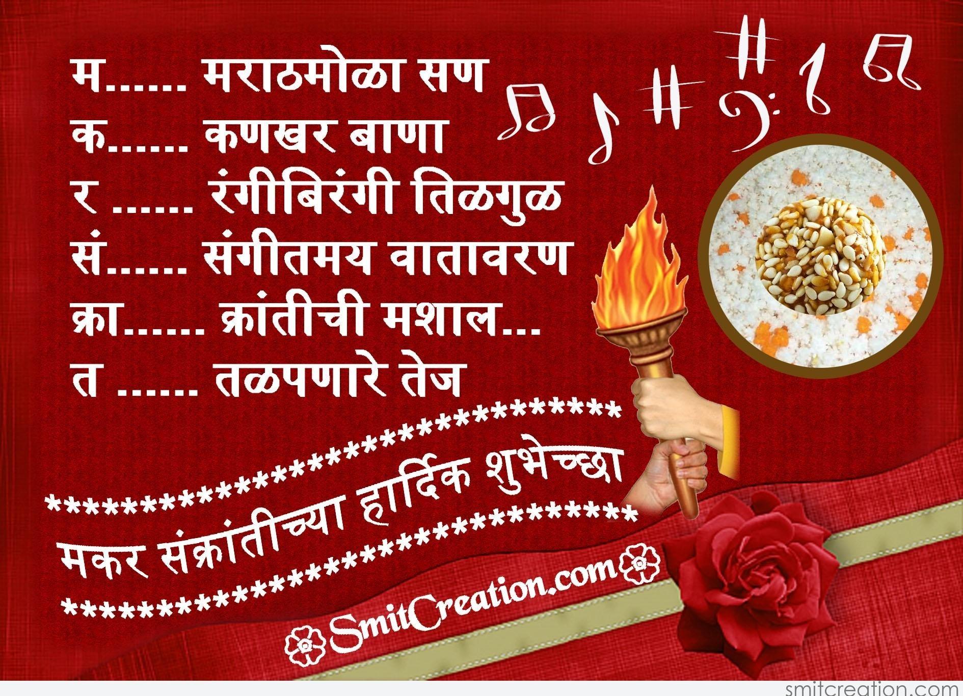 MAKAR SANKRANTI CHYA HARDIK SHUBHECHHA - SmitCreation.com Vadhdivas Chya Hardik Shubhechha