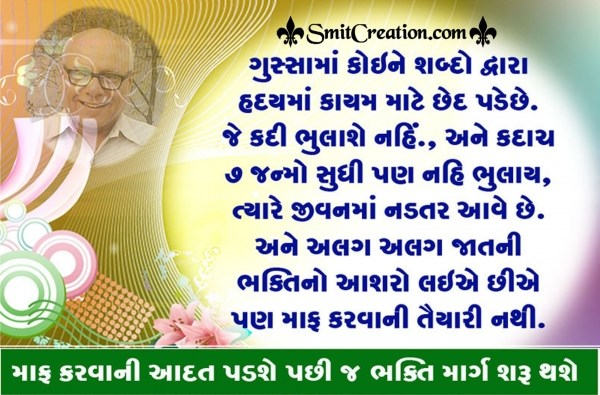 Bhakti Marg Gujarati Suvichar Images ( ભક્તિ માર્ગ ગુજરાતી સુવિચાર ઇમેજેસ )