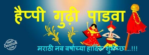 Happy Gudi Padwa FB COVER