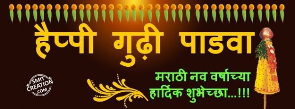 Happy Gudi Padwa FB COVER
