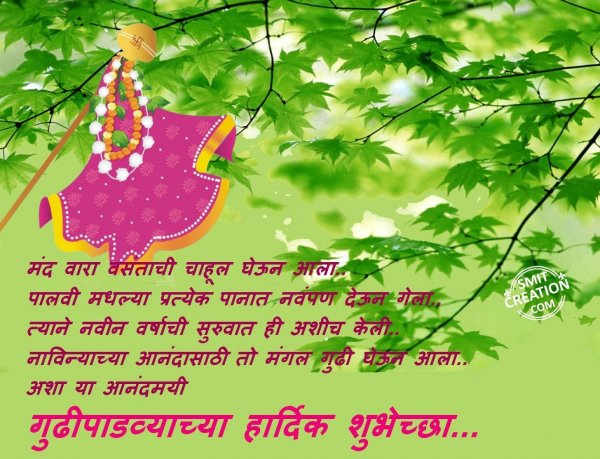 Gudhi Padwachya Hardik Shubhechha