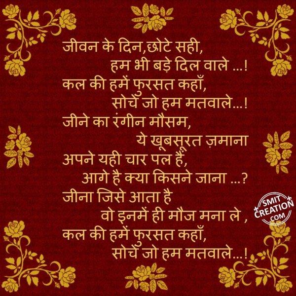 Jeevan Ke Din Chhote Sahi..!