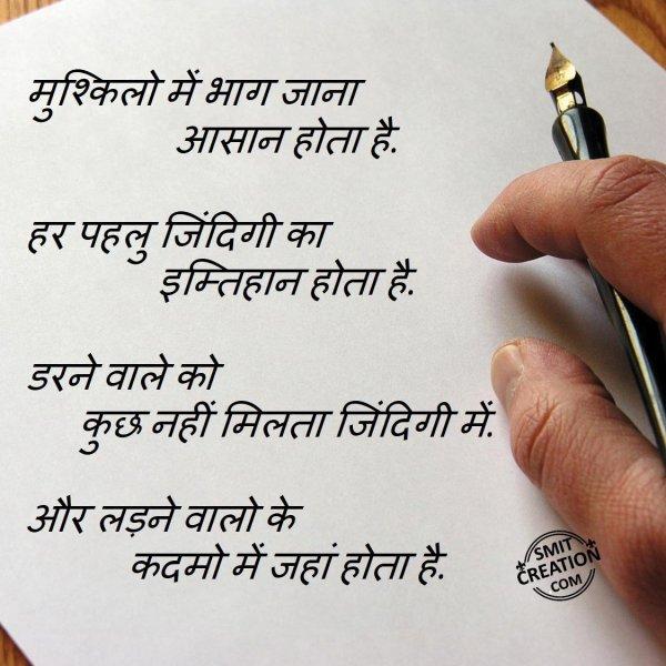 Mushkilo Me Bhag Jana…!