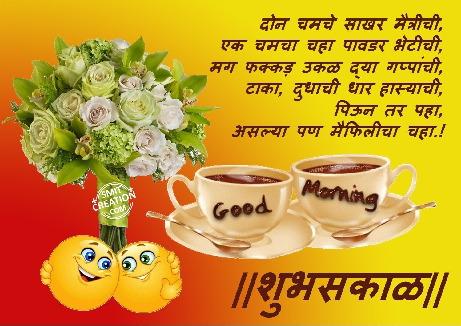 Latest Top Shubh Sakal wishes for free download