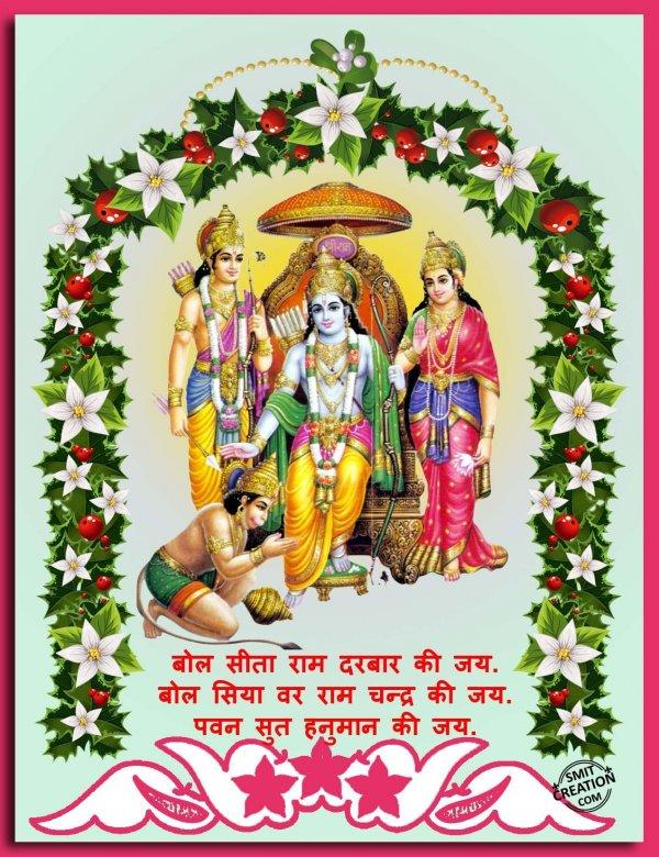 Bol Sita Ram Darbar Ki Jay