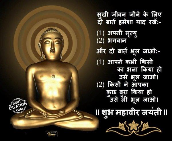 Shubh Mahavir Jayanti