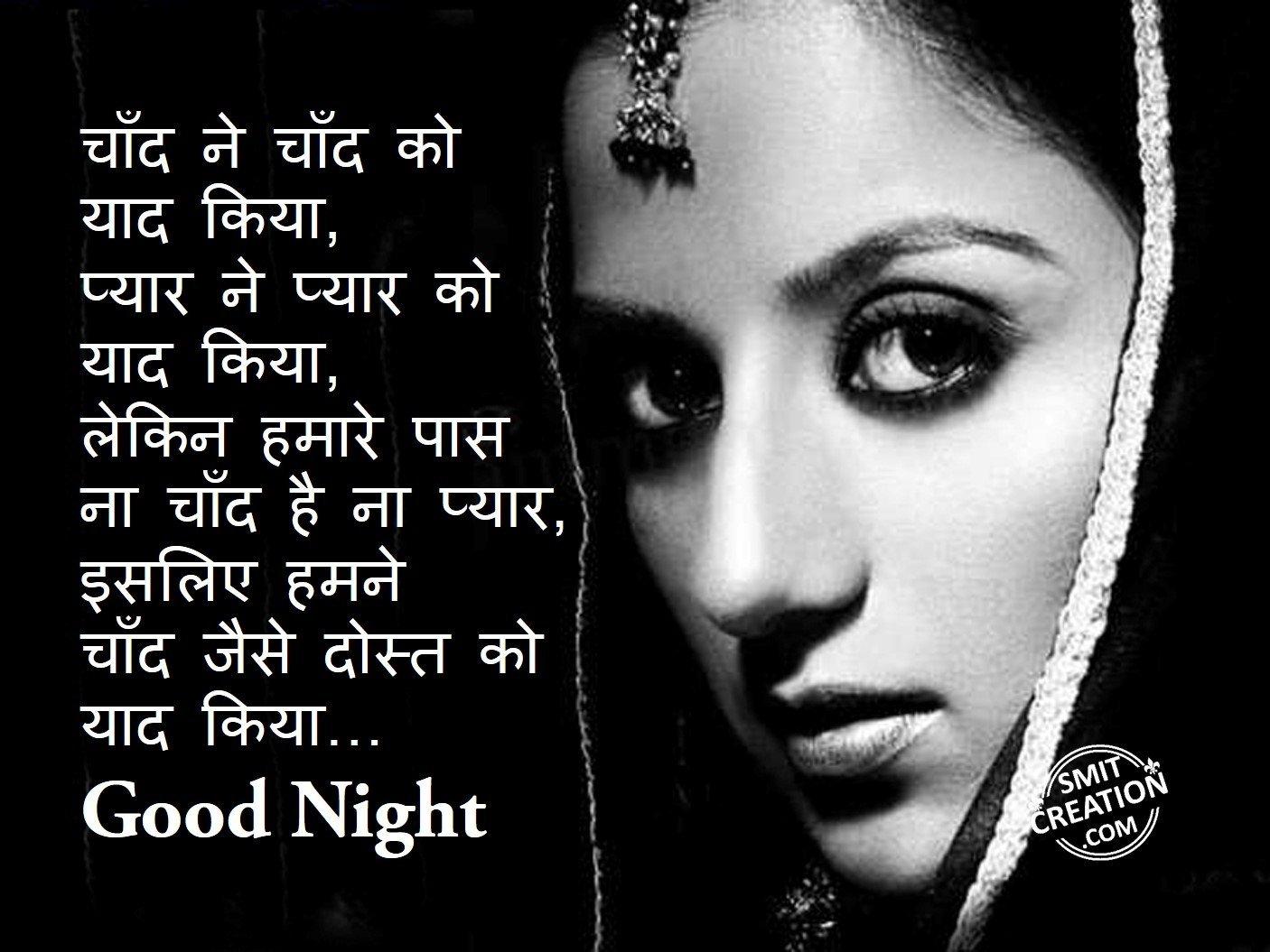 Good Night Smitcreationcom