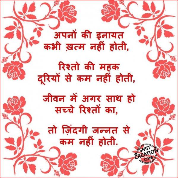Apno Ki Inayat Kabhi Khtm Nahi Hoti…