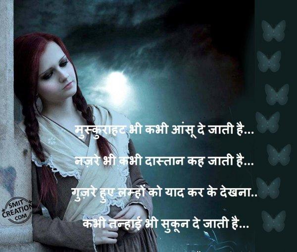 Muskuraht bhi kabhi aansu dey jati hai…