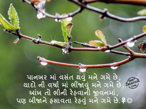 Pankhar ma vasant thavu mane game chhe…