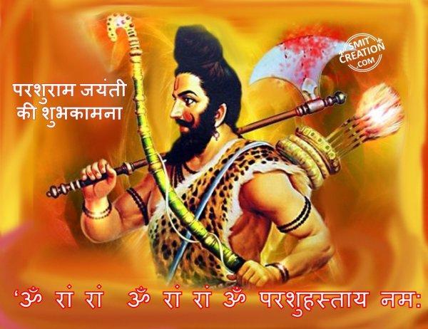 Parshuram Jayanti Ki Shubhkamna!