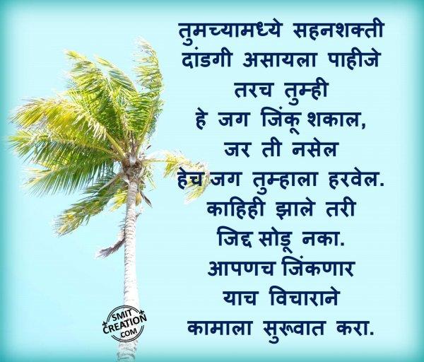 Sahanshakti
