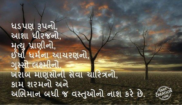 Abhiman badhij vastu no nash kare chhe