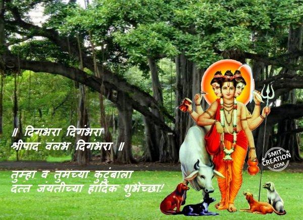 Datt Jayantichya Hardik Shubhechha