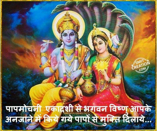 Papmochni Ekadashi