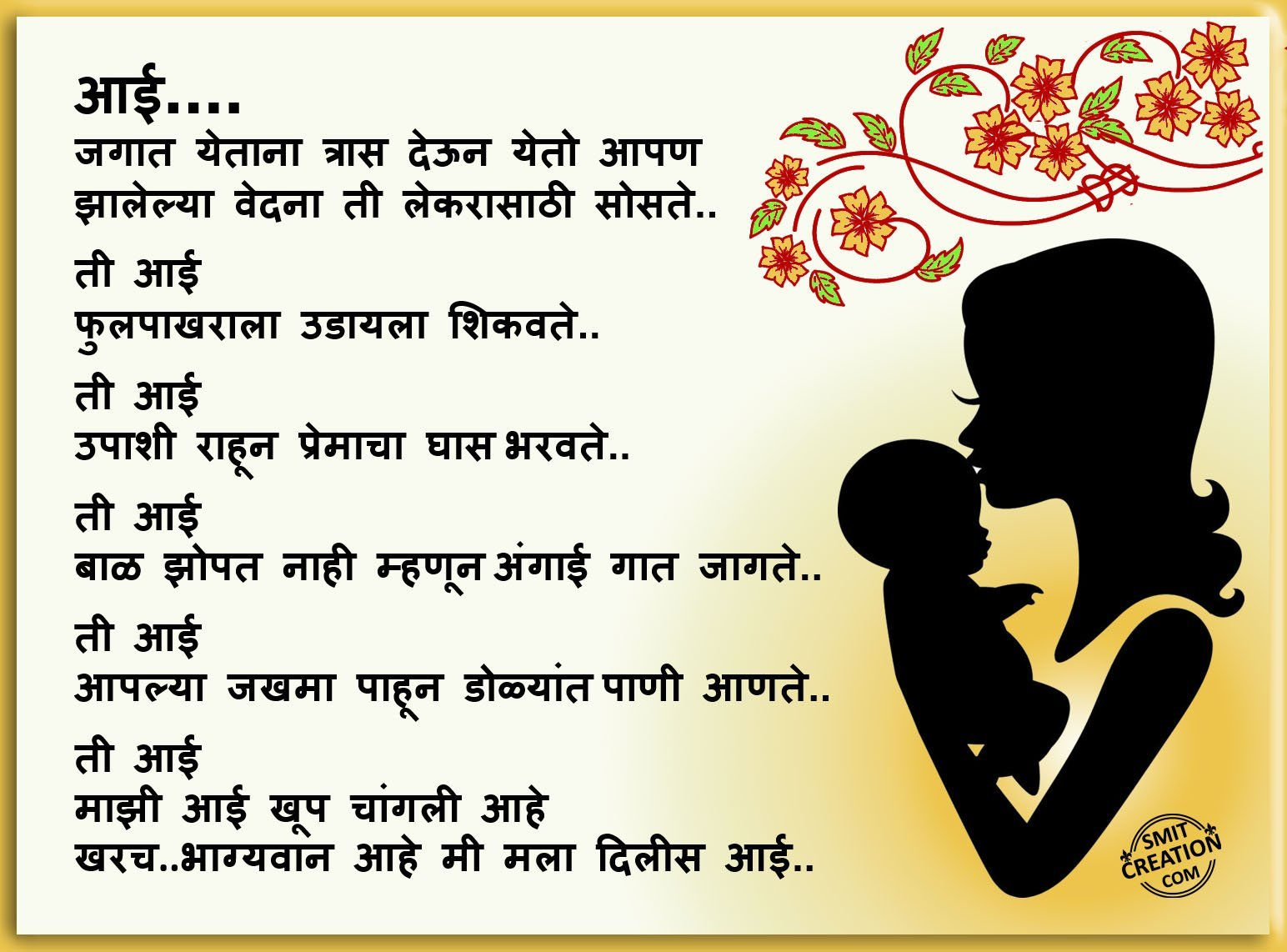 Marathi Suvichar Pictures And Graphics