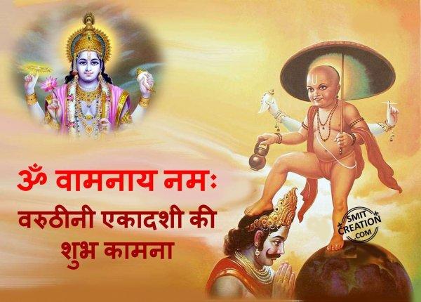 Varuthini EkadashiKi Shubhkamna