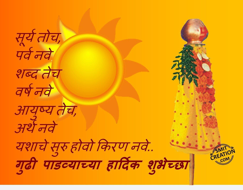 Gudhi Padwachya Hardik Shubhechha Smitcreation