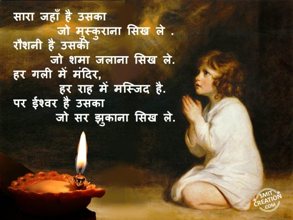 Ishwar Hai Uska, Jo Sar Zukana Sikh Le!
