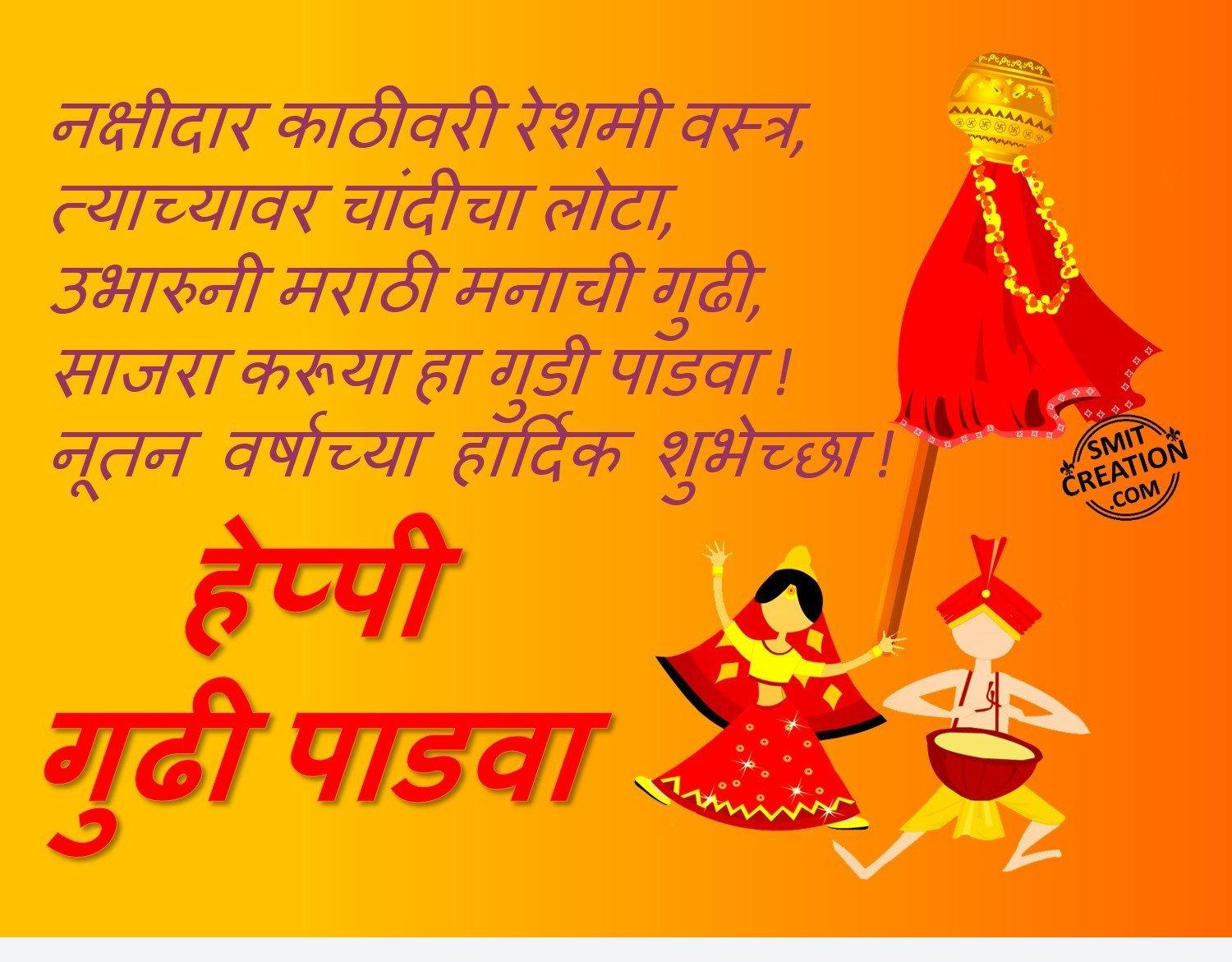 Gudi padwa pictures and graphics smitcreation page 6 download image m4hsunfo
