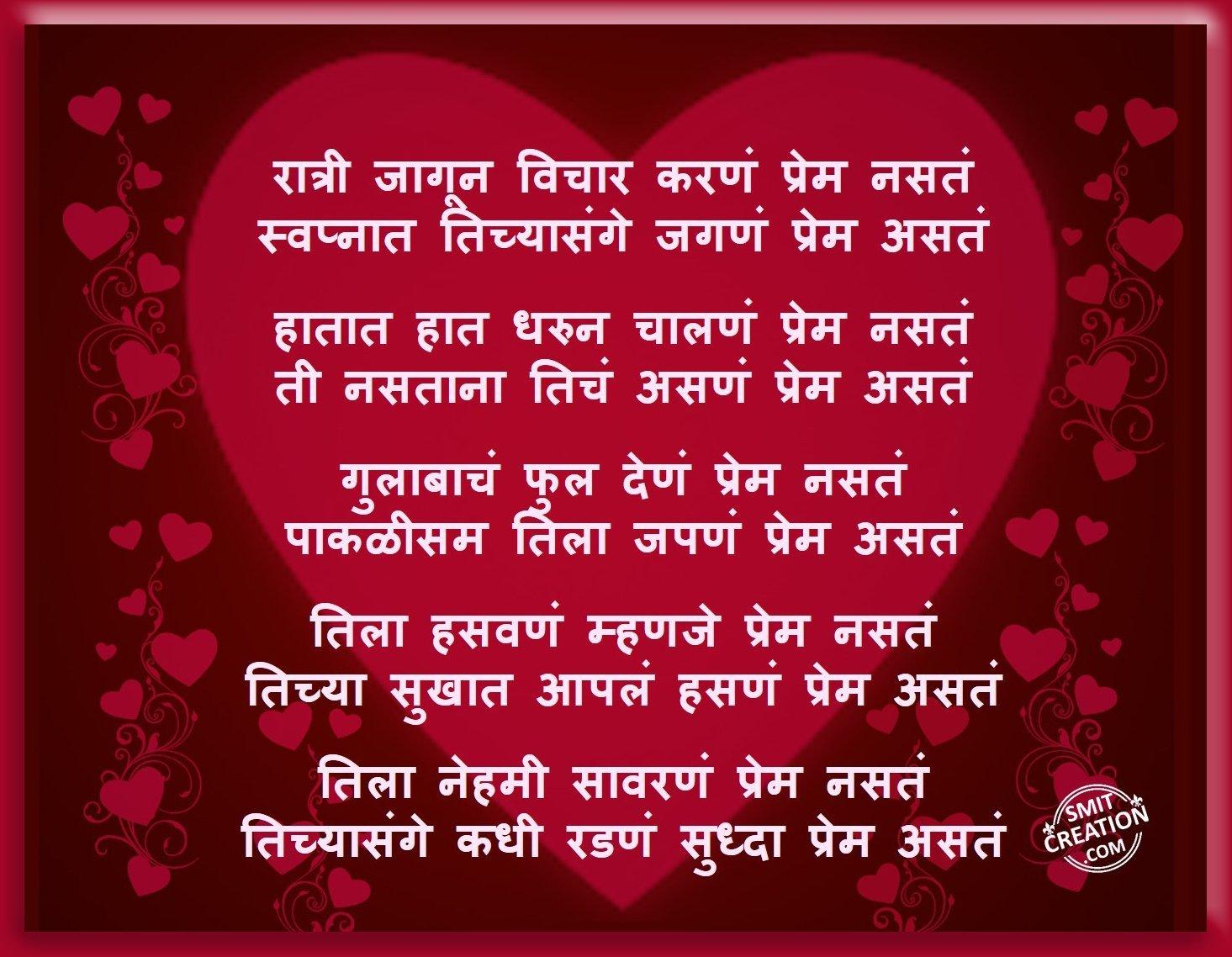Marathi Shayari Pictures And Graphics