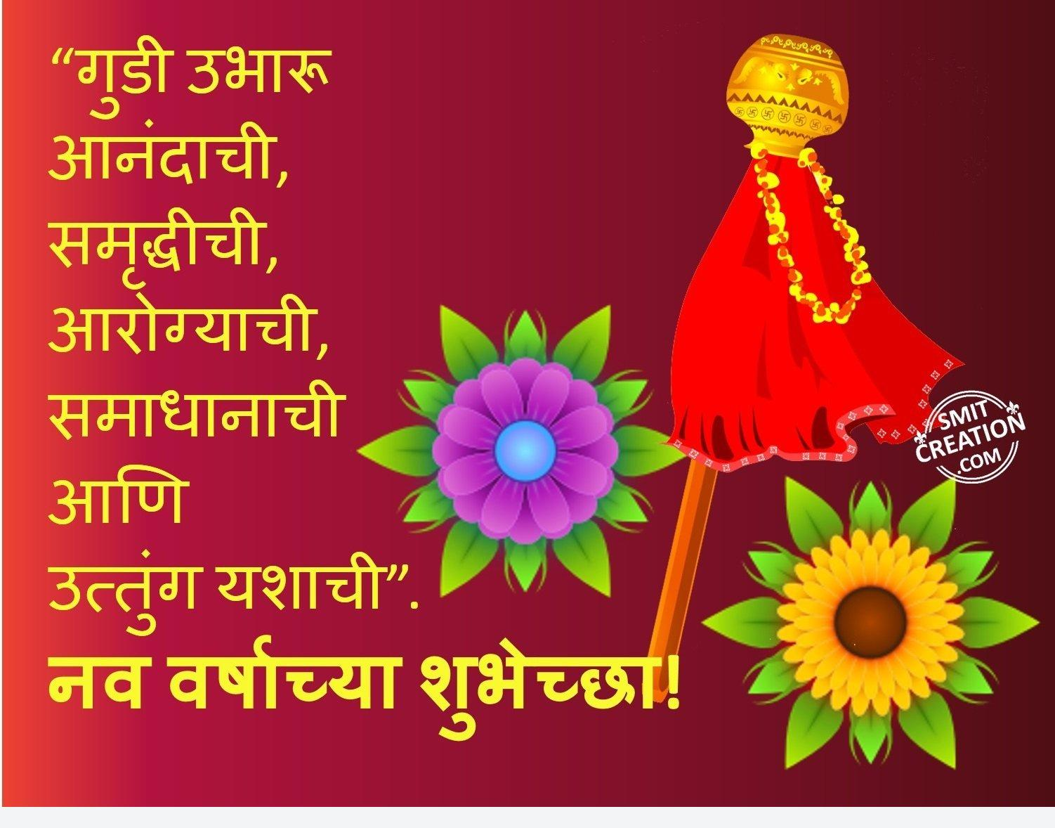 Nav varshachya shubhechha smitcreation download image m4hsunfo