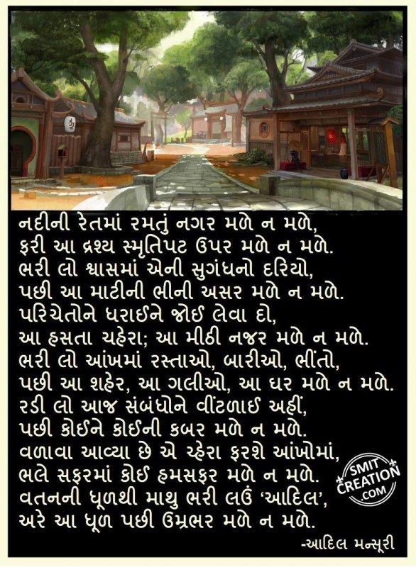 Nadini Ret ma ramtu Nagar male na male..!
