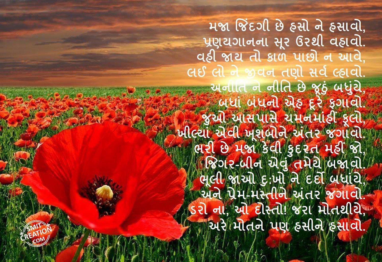 Valadmodels Tv Yulya: Gujarat Nu Gaurav