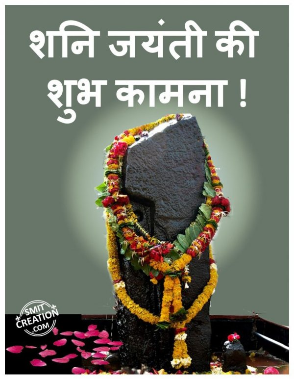 Shani Jayanti Ki Shubh Kamna!