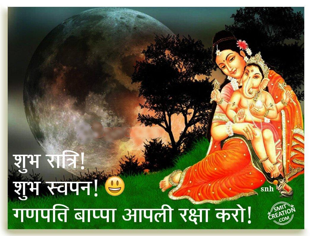 Shubh Ratri Marathi God (