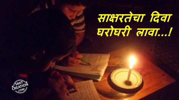 Light up the lamp of Literacy in every home