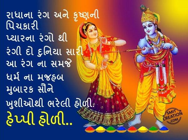 Happy Holi – Radha Na Rang Ane Krishna Ni Pichkari