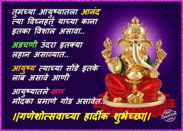 Ganeshotsav chya Hardik Shubhechchha
