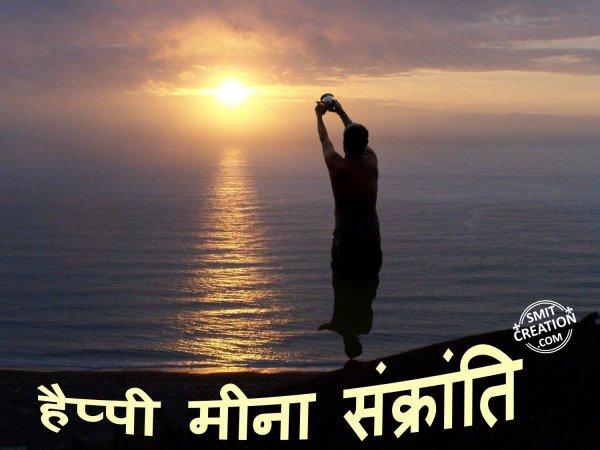 Happy Meena Sankranti In Hindi