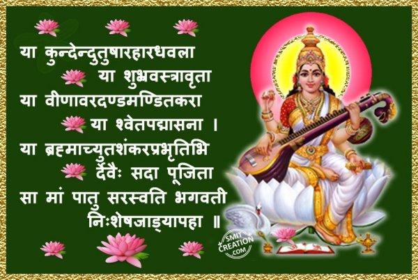 Saraswati Avahan Mantra