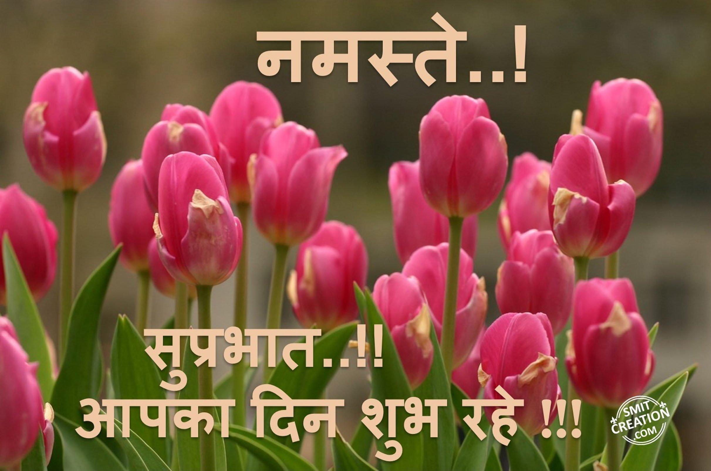 Suprabhat photo animated