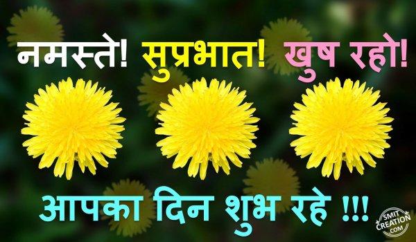 Namaste! Suprabhat! Khush Raho!