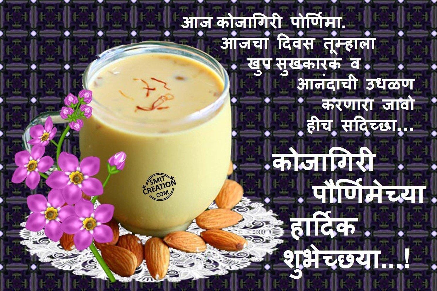 kojagiri purnima marathi