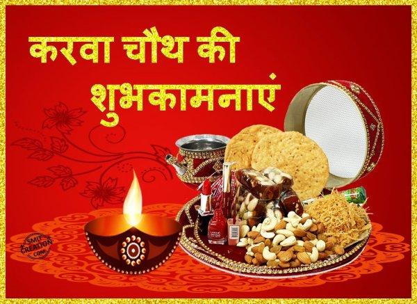 Karwa Chauth Ki Shubhkamnai